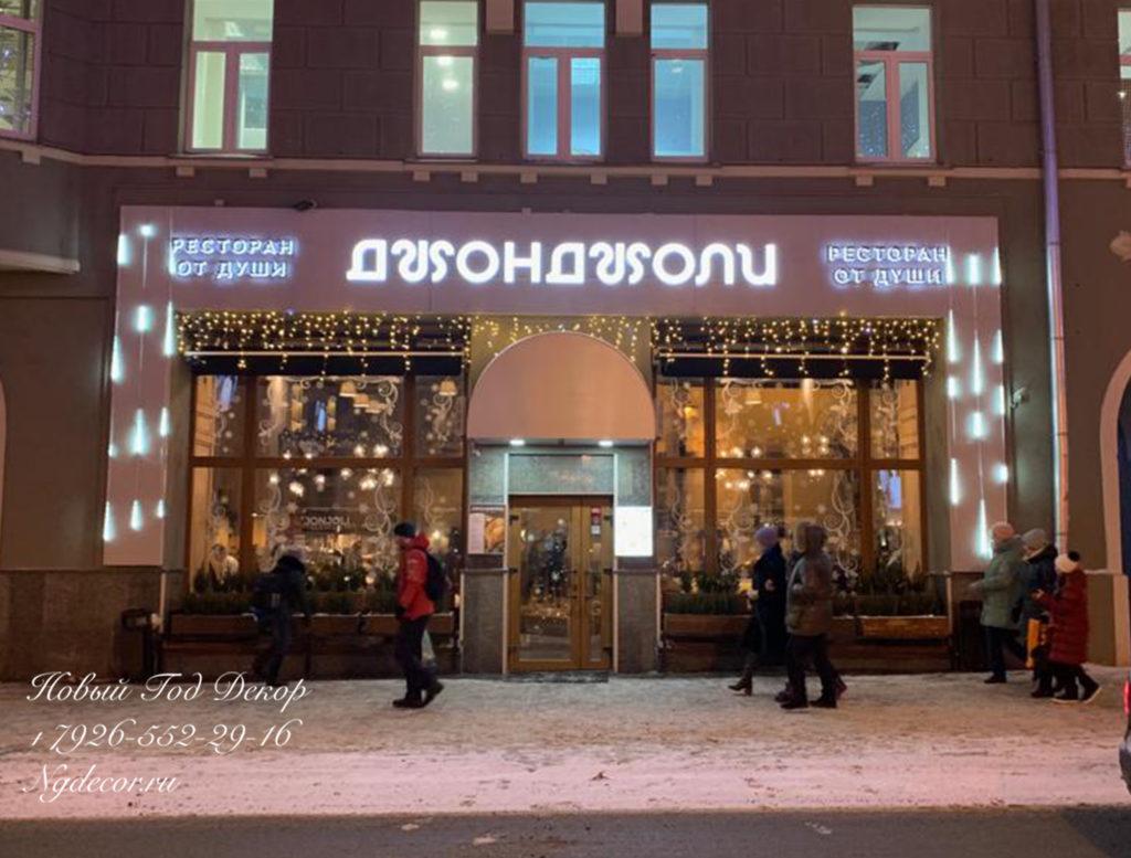 Ресторана ДжонДжоли ул. Большая Дмитровка 23